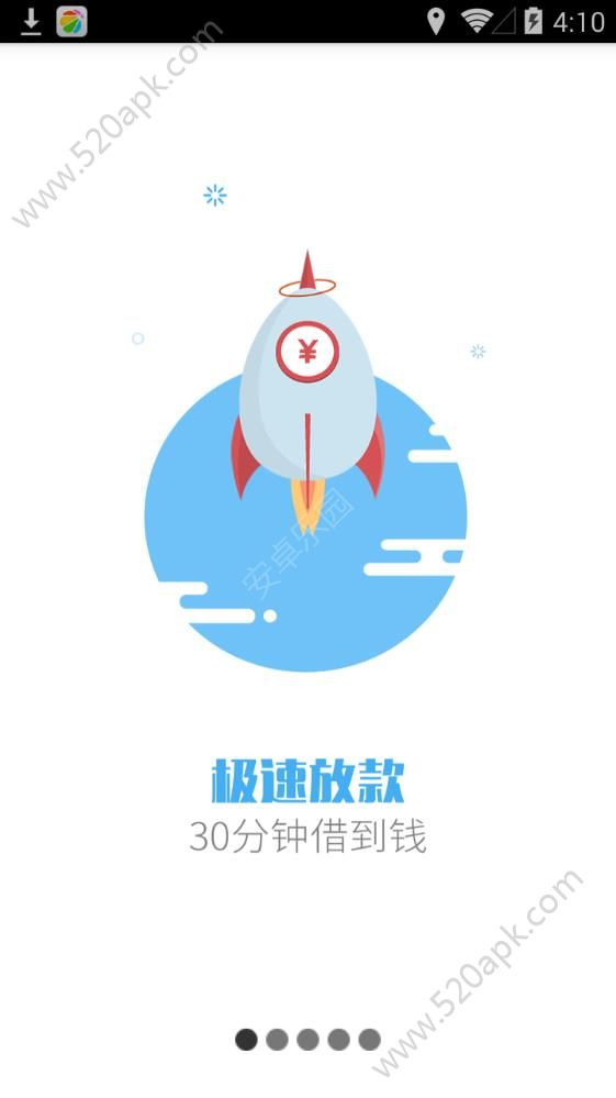 闪云借款官方app手机版下载图1: