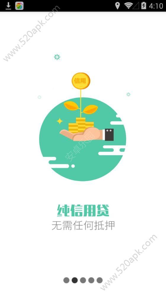 闪云借款官方app手机版下载图2: