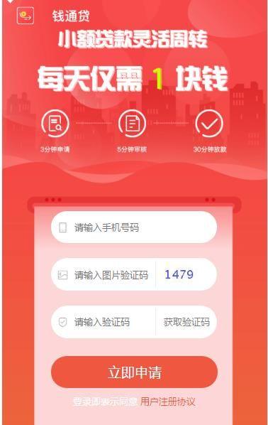 钱通贷app官方手机版下载图1: