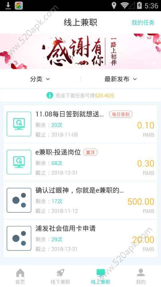 旺旺兼职软件app手机版下载图3: