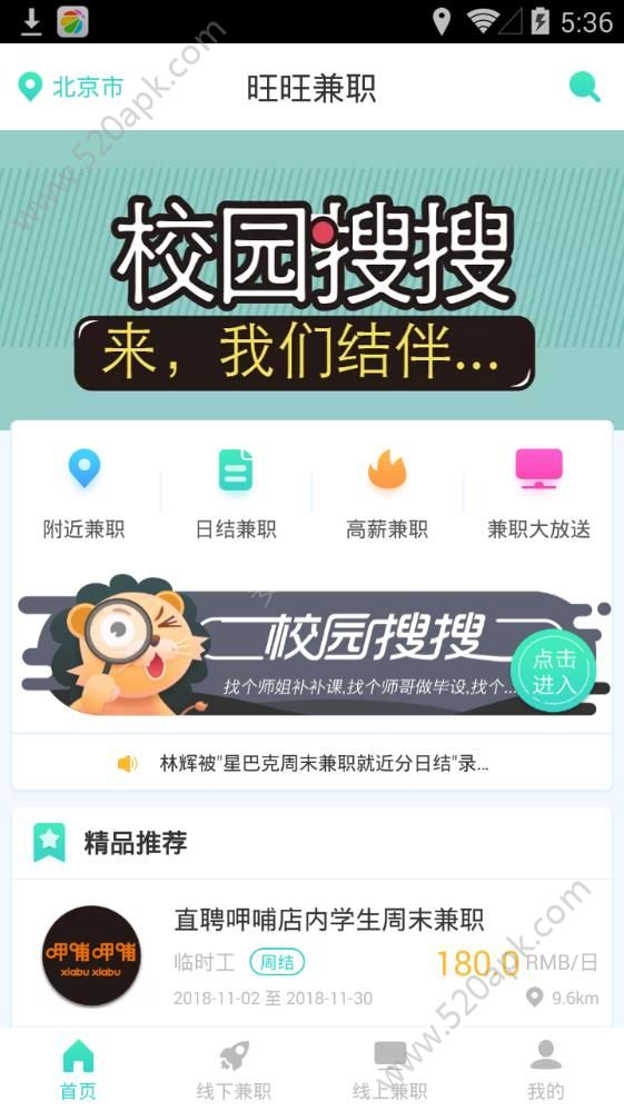 旺旺兼职软件app手机版下载图1: