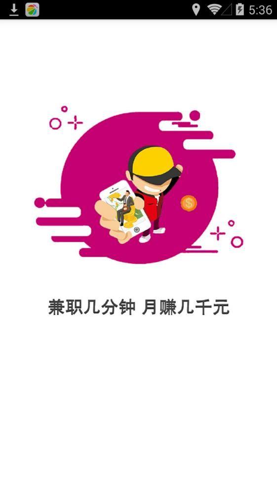 旺旺兼职软件app手机版下载图片1