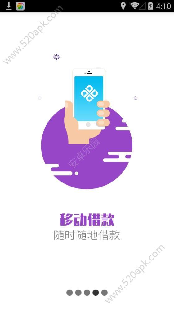 天蝎贷官方app手机版下载图3: