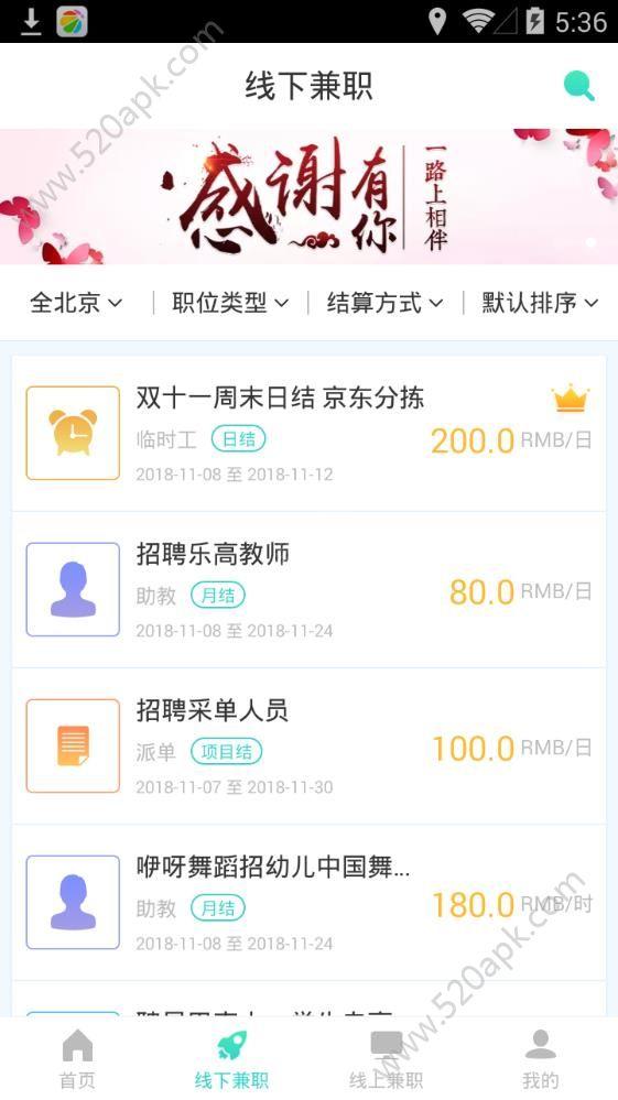 旺旺兼职软件app手机版下载图2: