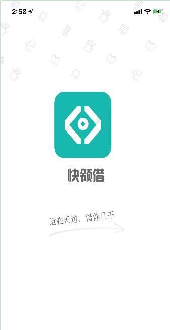 快领借贷款app官方手机版下载图片1