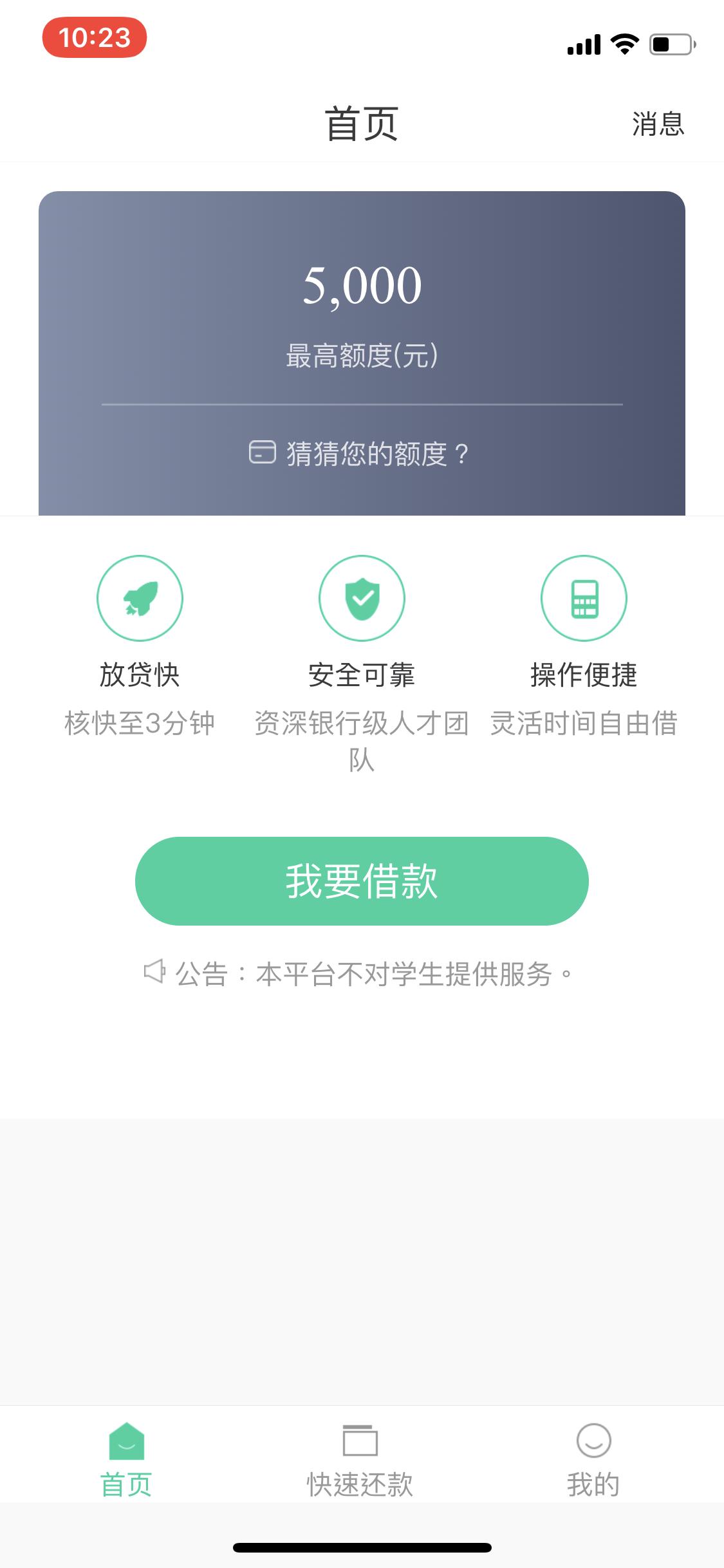 快领借贷款app官方手机版下载  v1.0图1