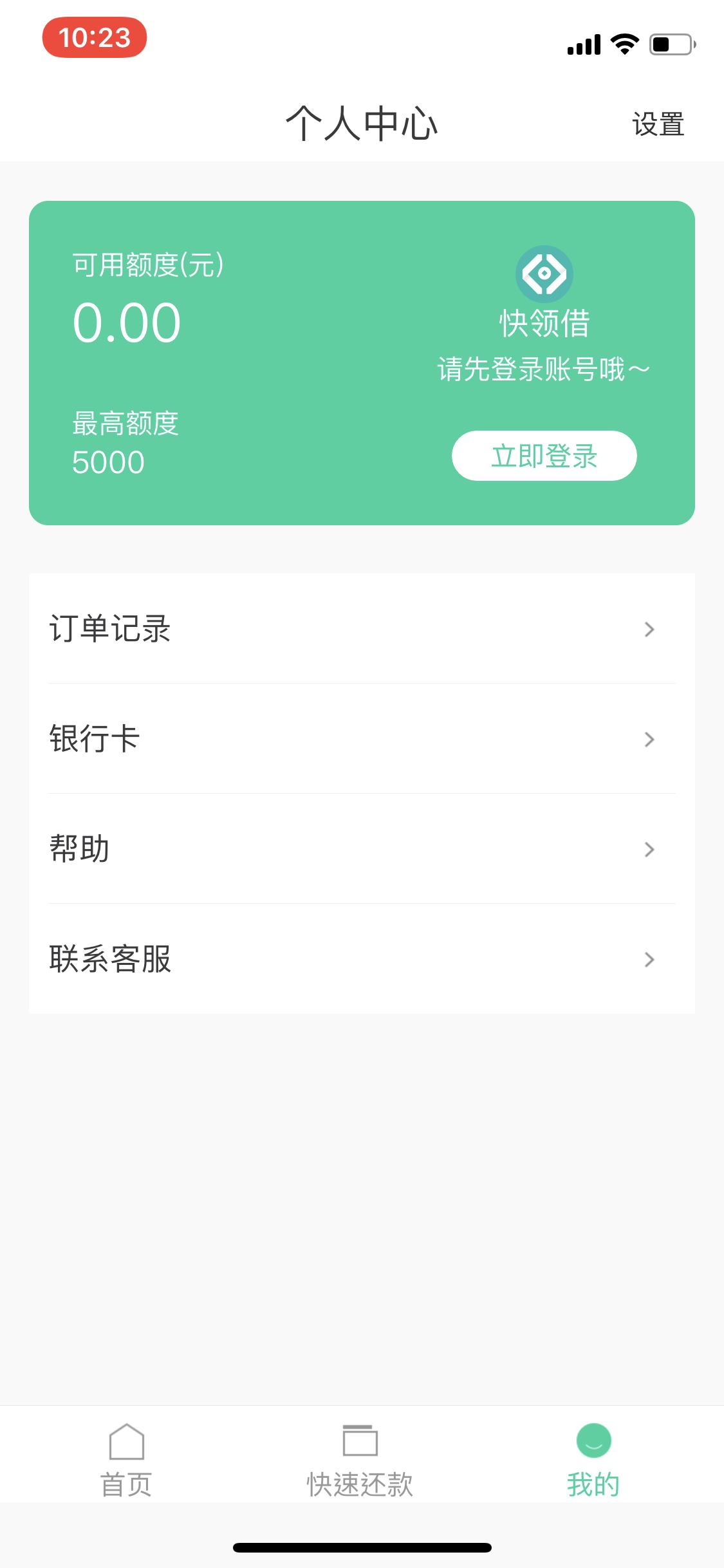 快领借贷款app官方手机版下载  v1.0图2