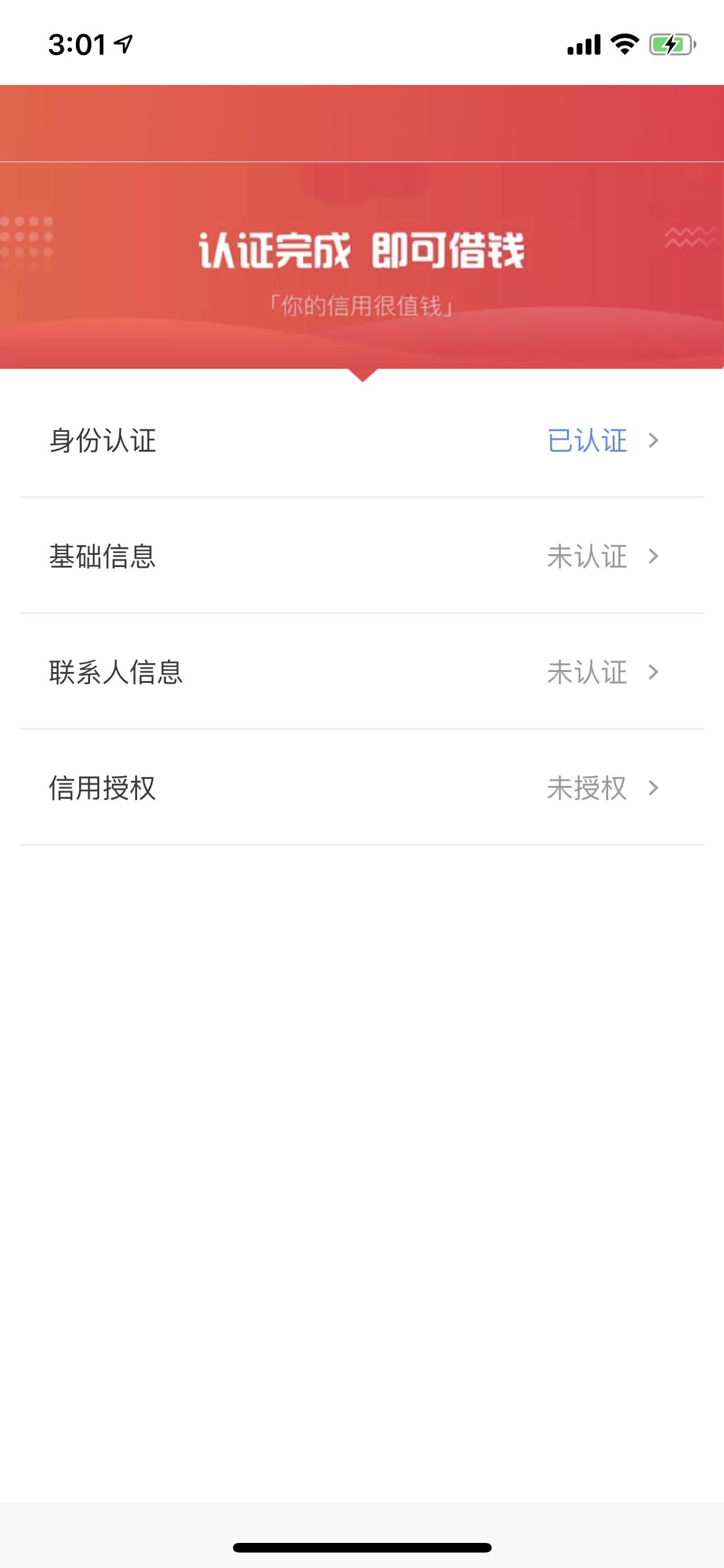 快领借贷款app官方手机版下载  v1.0图3
