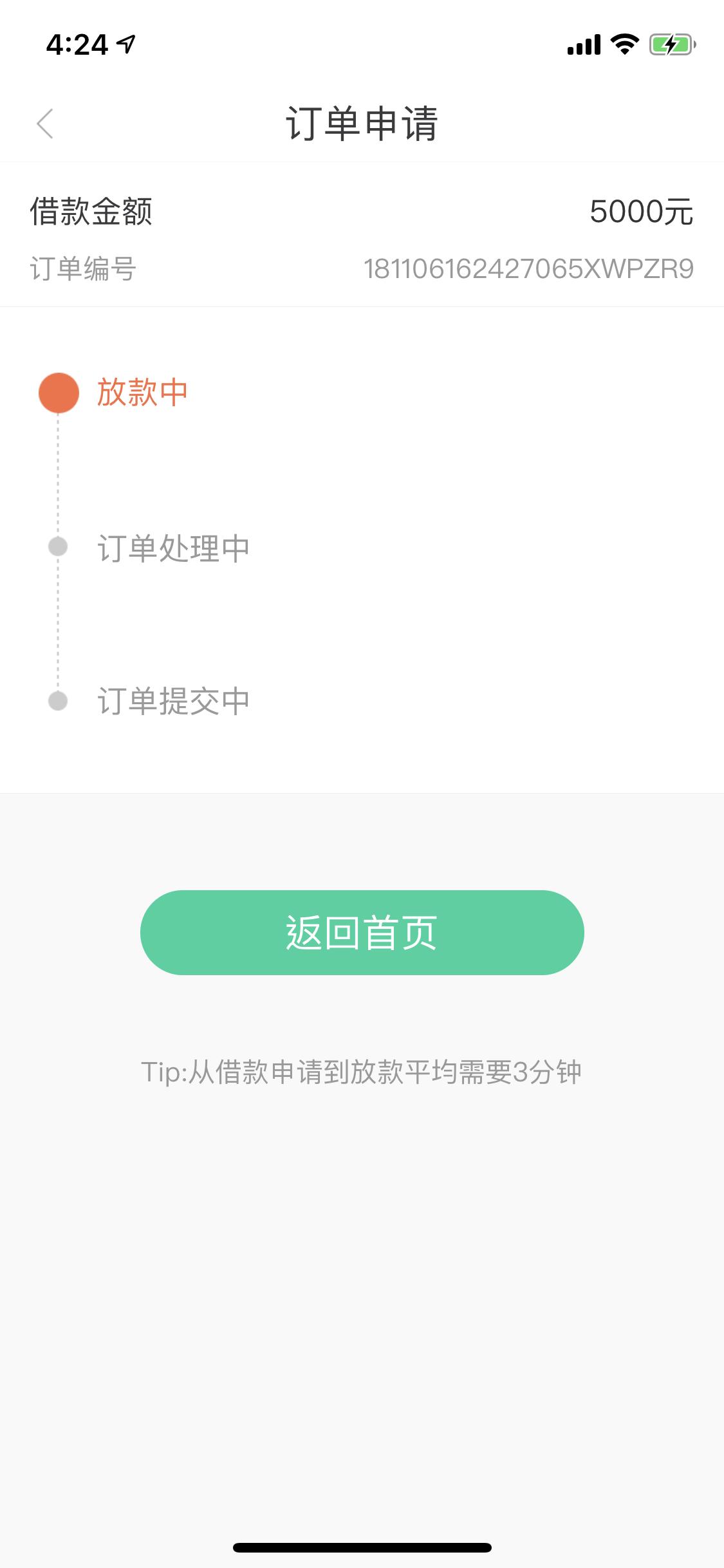 快领借贷款app官方手机版下载图片2