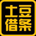 土豆借条app