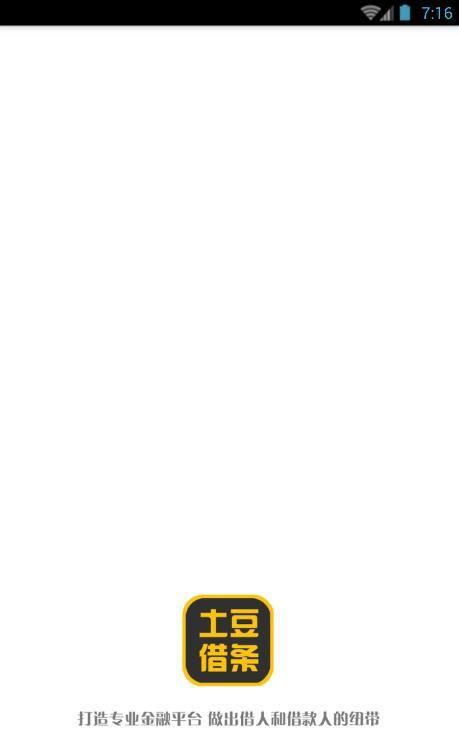 土豆借条app官方手机版下载图1: