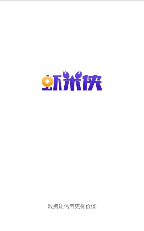 虾米侠贷款app官方手机版下载图片1