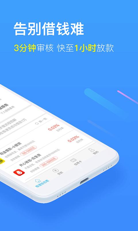 锦鲤贷app官方手机版下载图1: