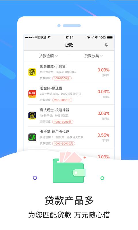 锦鲤贷app官方手机版下载图3: