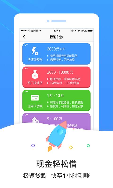 锦鲤贷app官方手机版下载图2: