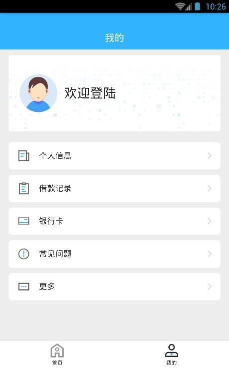 91黑卡贷款app官方手机版下载图片2