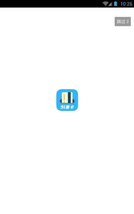 91黑卡贷款app官方手机版下载图片1
