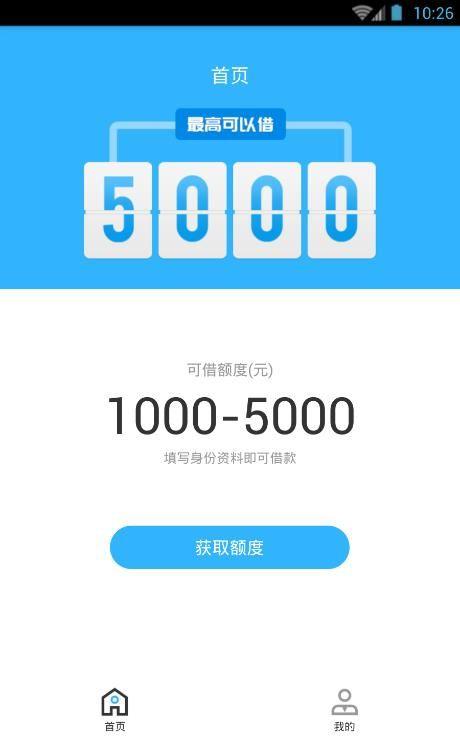 91黑卡贷款app官方手机版下载图3: