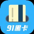 91黑卡app