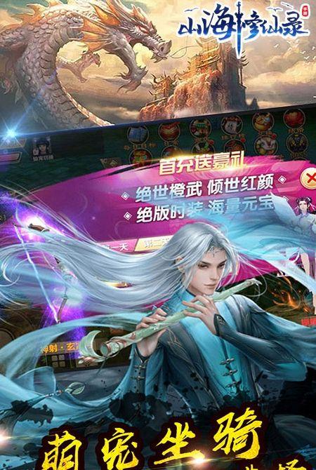 山海修仙录官方网站下载正版56net必赢客户端图片1