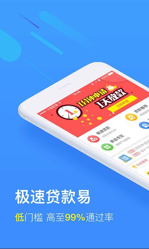 锦鲤贷app官方手机版下载图片1