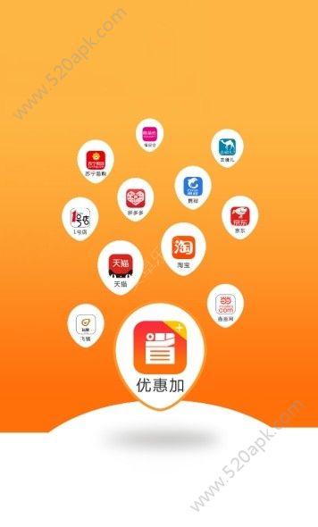 优惠加app官方手机版下载图2: