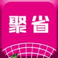 聚省网app