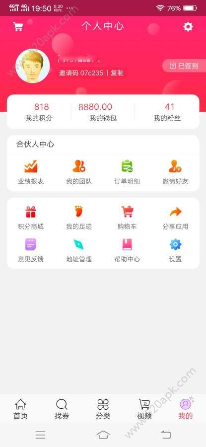 惠淘劵app官方手机版下载  v2.7.0图3