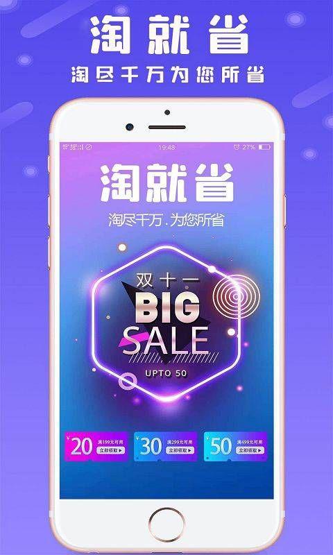 淘就省app官方手机版下载图片1