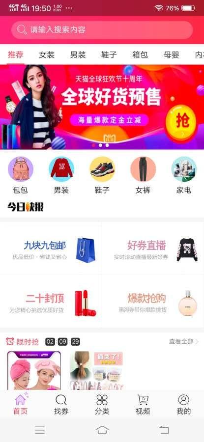 惠淘劵app官方手机版下载图片1