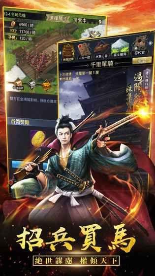 信长的复仇官方网站正版手游图片1