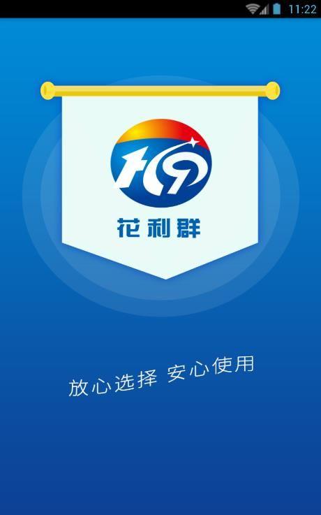 花利群贷款app官方手机版下载图片1