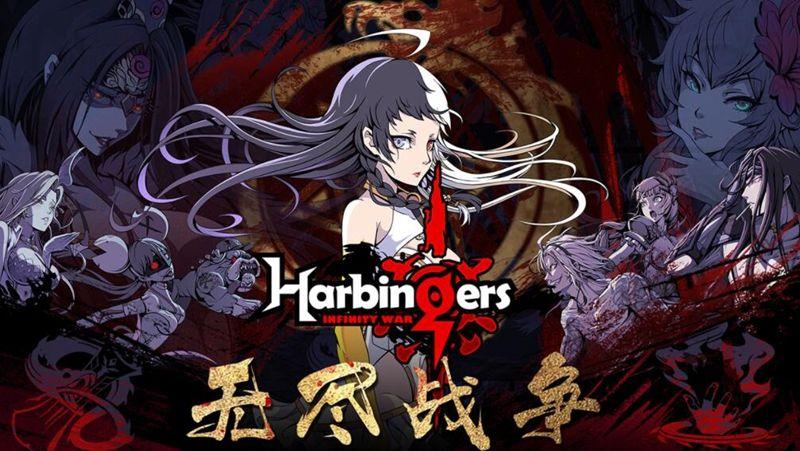先驱Harbingers官方网站正版手游图片1
