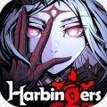 先驱Harbingers官网版