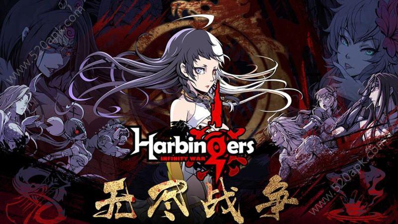 先驱Harbingers官方网站正版手游图3: