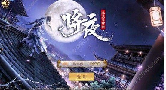 将夜之昊天神国官方网站下载正版56net必赢客户端图片1