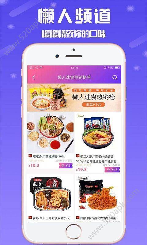 淘就省app官方手机版下载图1: