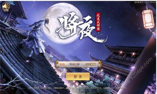 将夜之昊天神国56net必赢客户端官网下载必赢亚洲56.net手机版版图1: