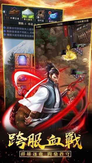 信长的复仇56net必赢客户端官方必赢亚洲56.net手机版版图片2