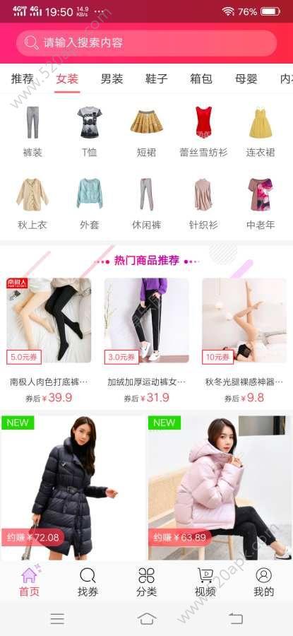 惠淘劵app官方手机版下载  v2.7.0图1