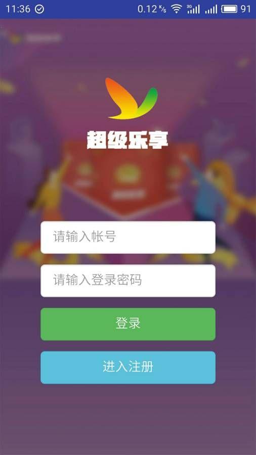 超级乐享app官方手机版下载图片1