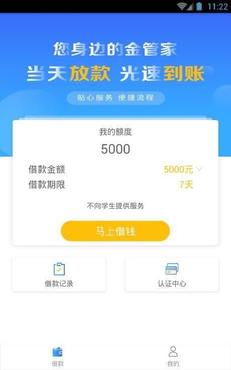 花利群贷款app官方手机版下载图3: