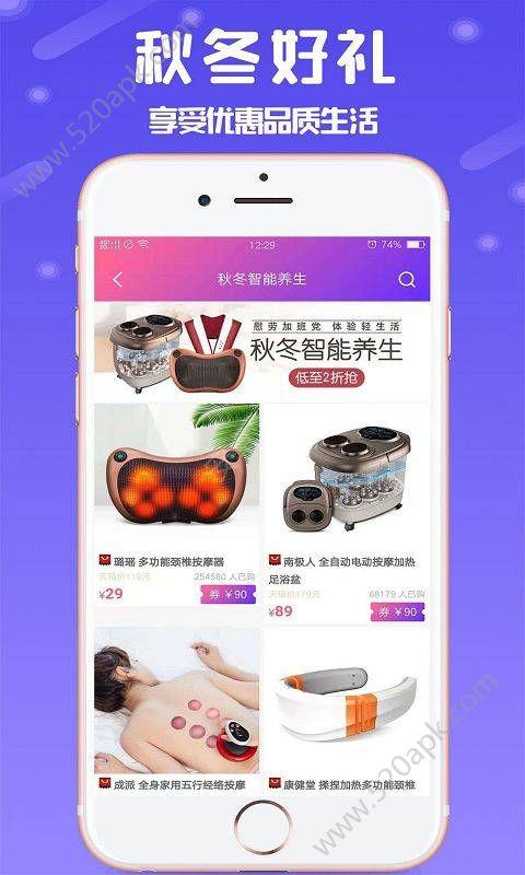 淘就省app官方手机版下载图2: