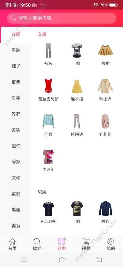 惠淘劵app官方手机版下载  v2.7.0图2