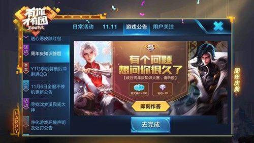 三周年庆活动中玩家登录必赢亚洲56.net可领取多少金币?王者荣耀周年庆知识问答答案[图]图片1