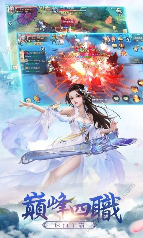 镇妖传官方网站下载正版手游图1: