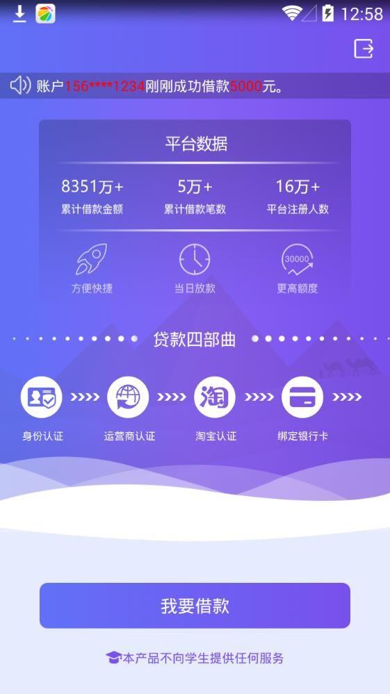任意贷官方app手机版下载图片1