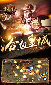 神魔诛天手机游戏正版官方网站下载图片1