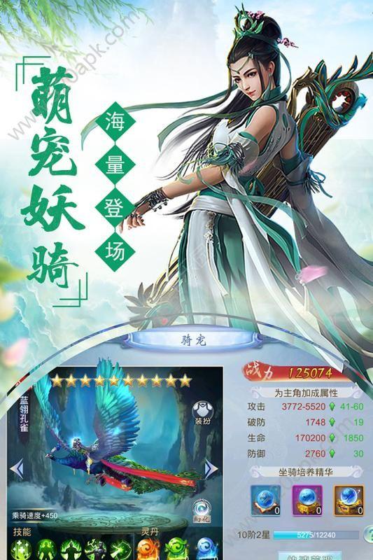 剑踪情缘官方网站下载正版手游图2: