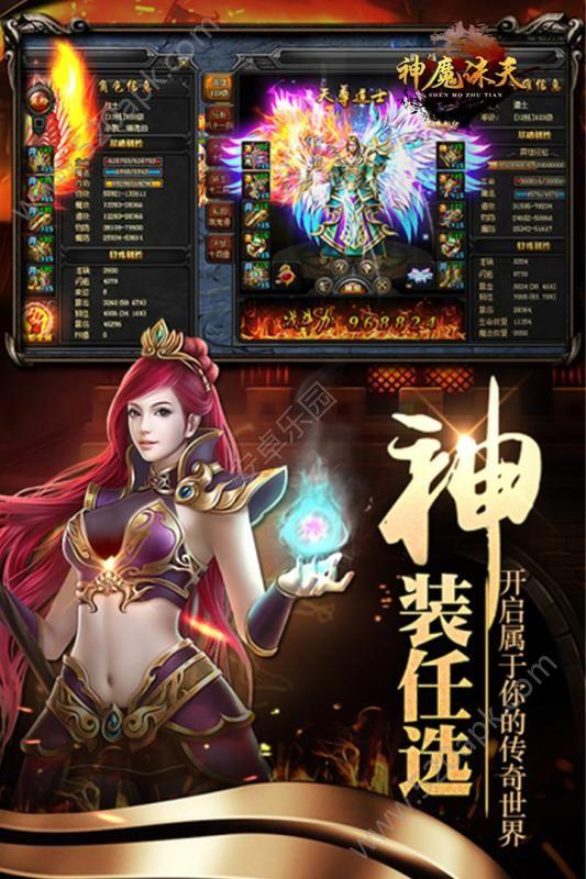 神魔诛天手机游戏正版官方网站下载图3: